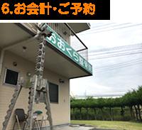 6.お会計・ご予約