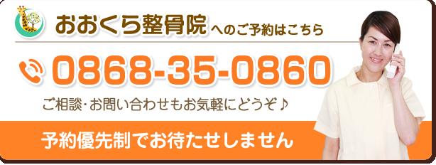おおくら整骨院へのご予約こちら 電話0868-35-0860